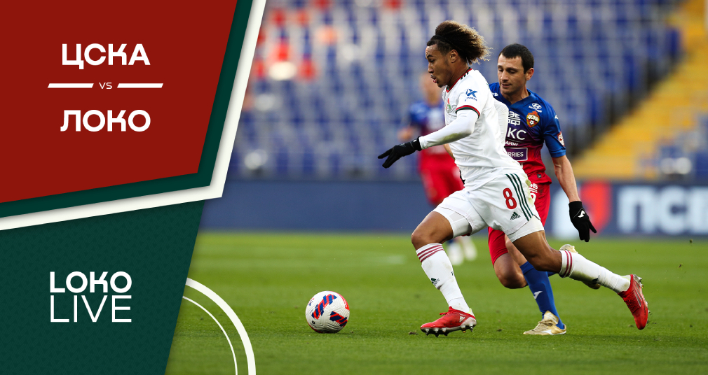 LOKO LIVE // A victory in a friendly match against CSKA // Kerk's first game