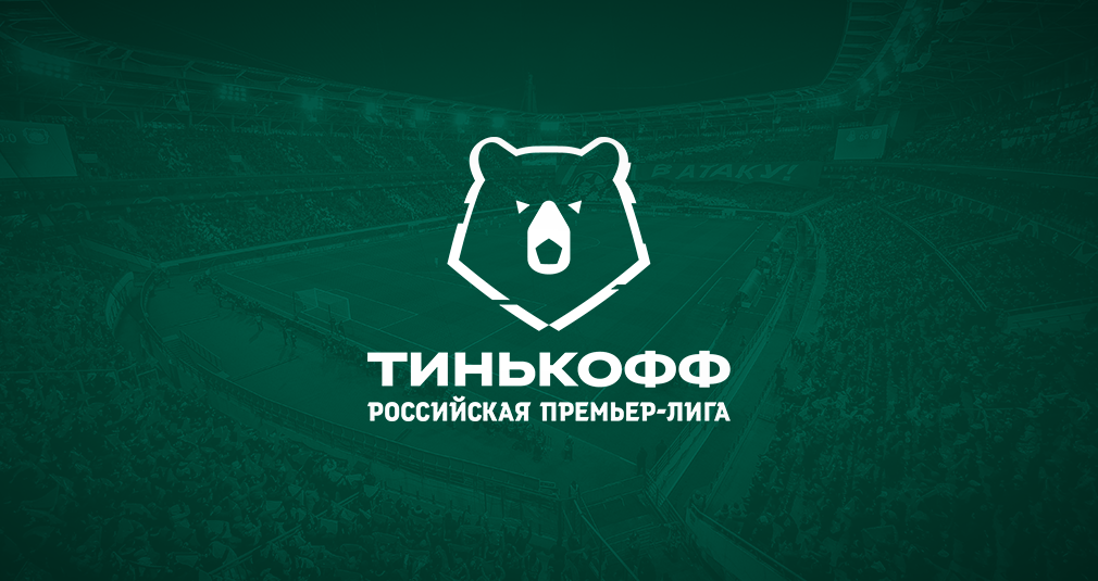 Календарь «Локомотива» с 11-го по 18-й тур