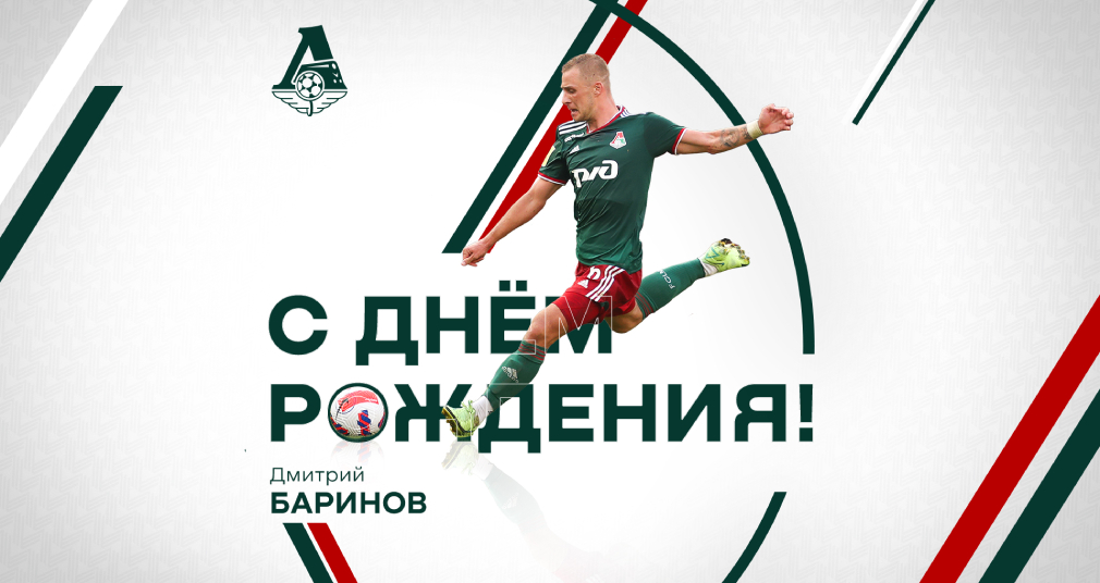 Happy Birthday, Dima!