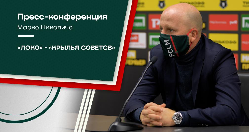 Николич: Во втором тайме был тот «Локомотив», который мы видели раньше