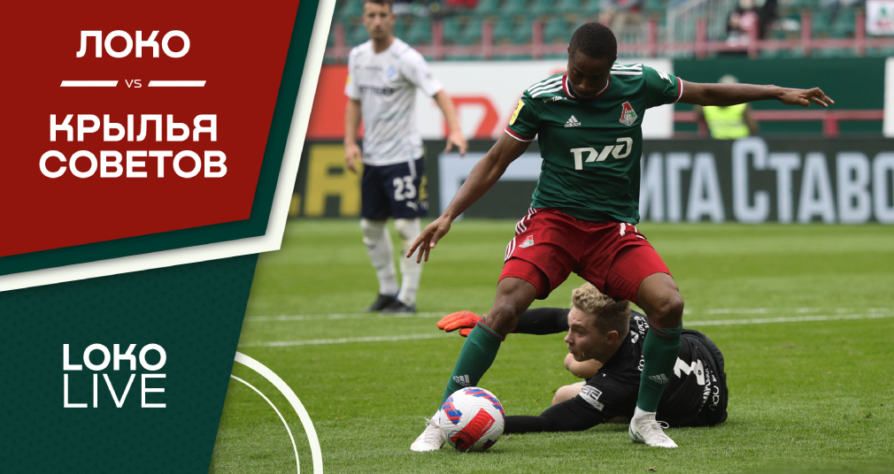 LOKO LIVE // Victory over Krylia Sovetov // Super-sub and two goals by Kamano // Newcomers debut