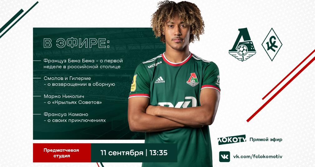 Студия LOKO TV на матче с «Крыльями Советов» // 11 сентября 2021 г.