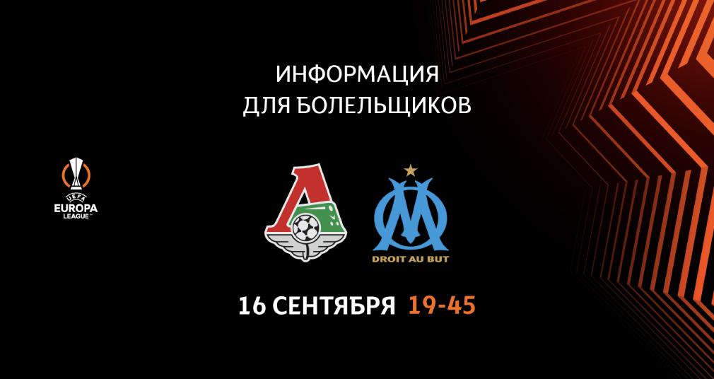 Билеты на матч Лиги Европы с «Олимпиком»