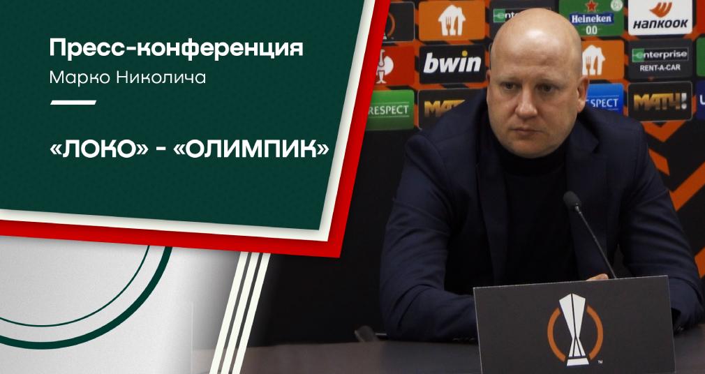 Пресс-конференция Марко Николича после матча Лиги Европы с марсельским «Олимпиком»