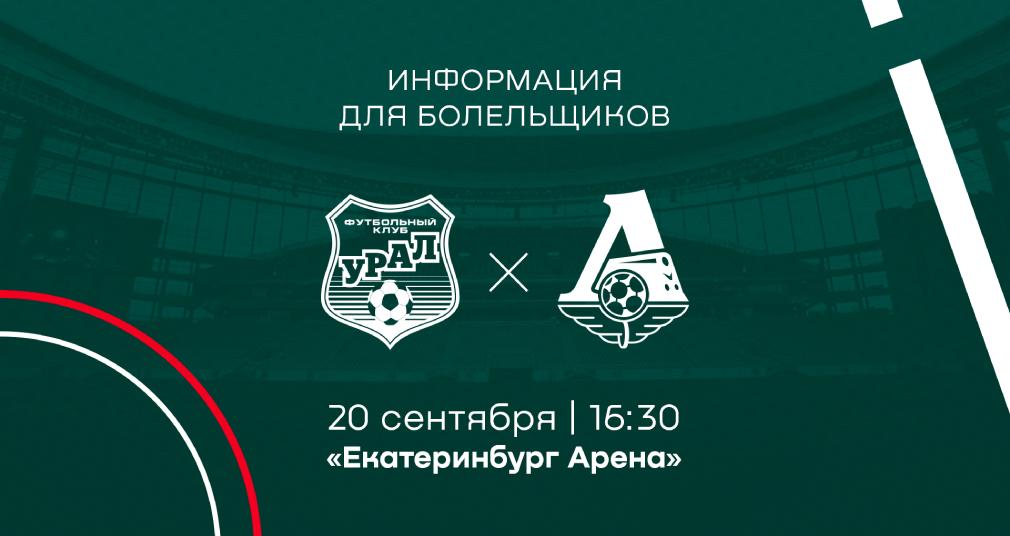 Информация о билетах на гостевой матч с «Уралом»