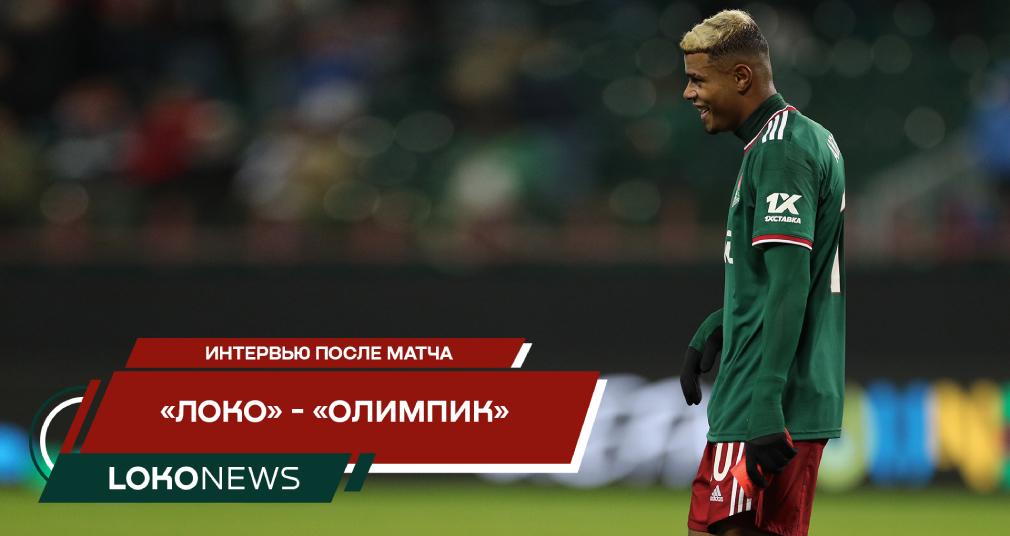 LOKO NEWS // Интервью Анджорина и Мурило после матча с «Олимпиком»
