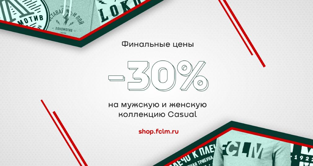 Финальные цены –30% на мужскую и женскую коллекцию Casual