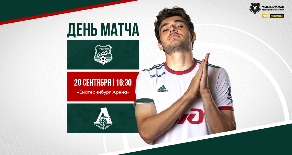«Урал» – «Локомотив». Главное о матче