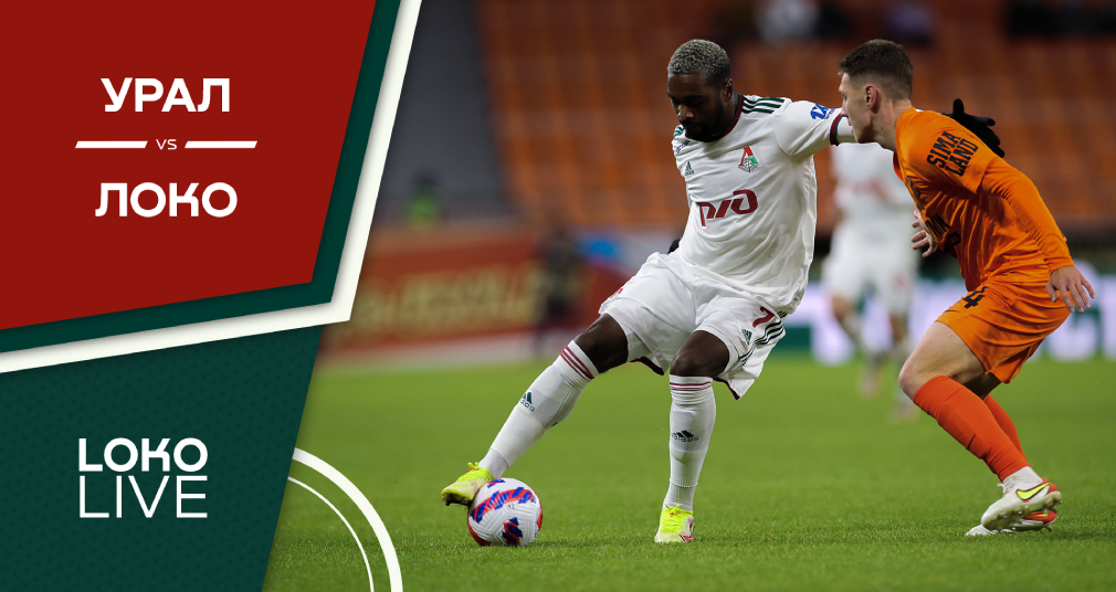LOKO LIVE // A goalless draw against Ural // Undefeated streak continuing