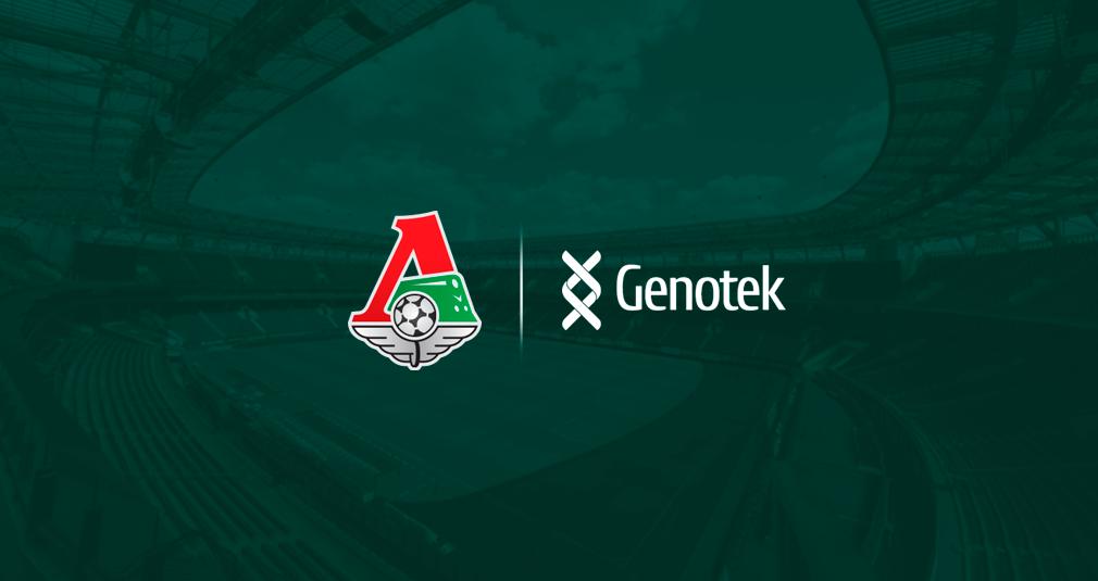 Медико-генетический центр Genotek и ФК «Локомотив» изучат геном футболистов