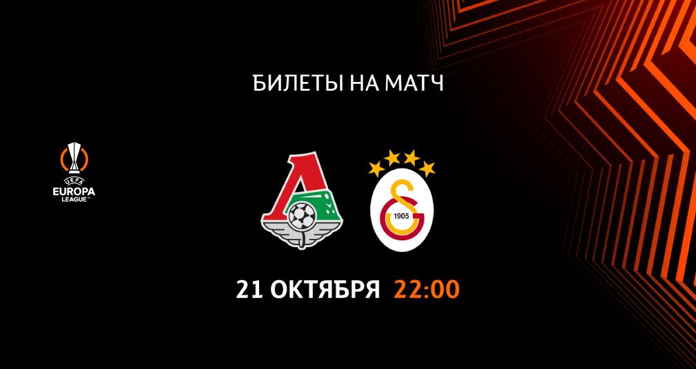 Билеты и требования по допуску на стадион на матч Лиги Европы с «Галатасараем»