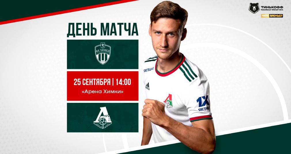 «Химки» – «Локомотив». Главное о матче