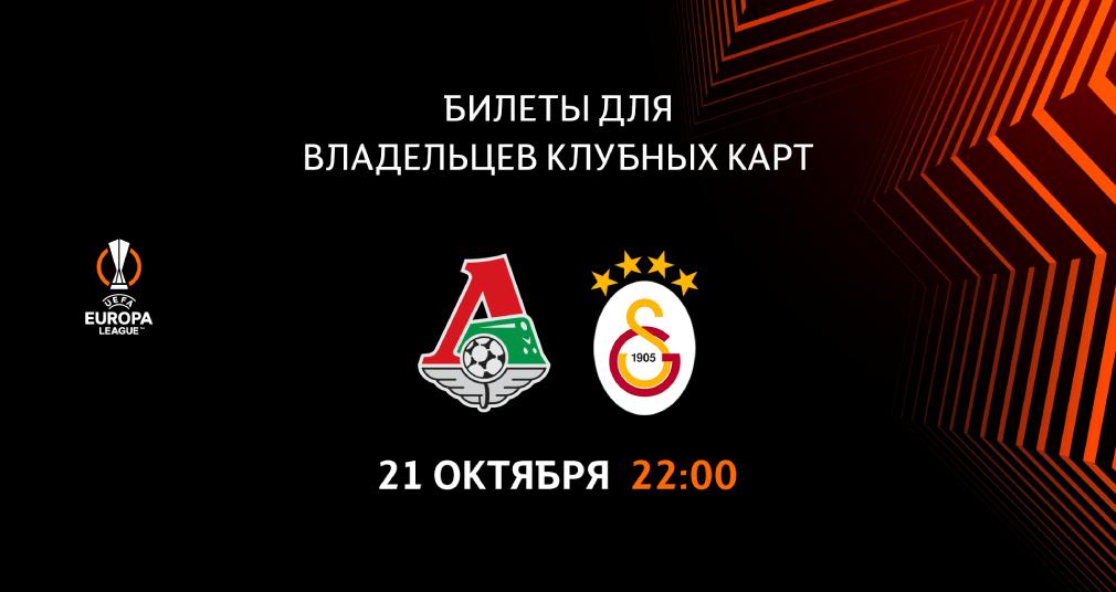 Открыта продажа билетов на матч «Галатасараем» для владельцев клубных карт