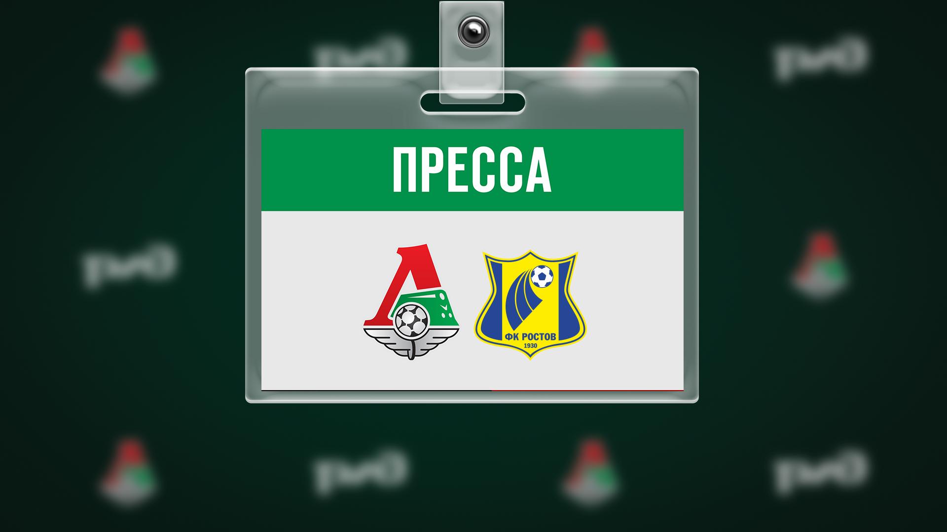 Аккредитация СМИ на домашний матч с «Ростовом»