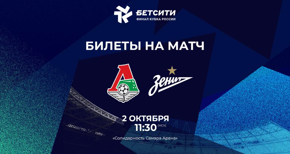 Билеты и допуск на финал женского Кубка России в Самаре