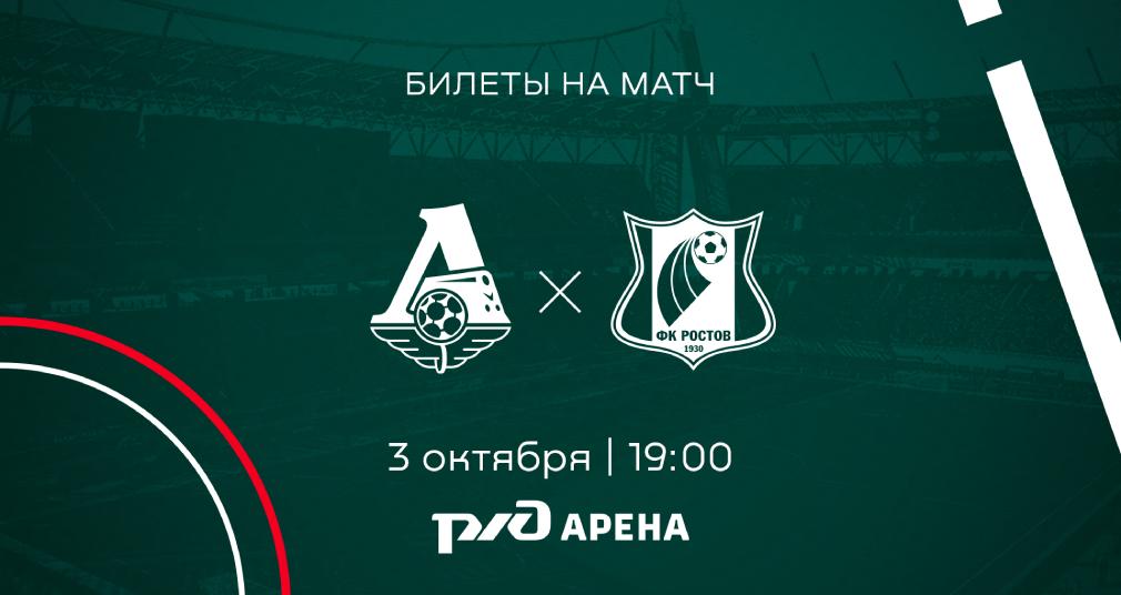 Свободная продажа билетов на матч с «Ростовом»