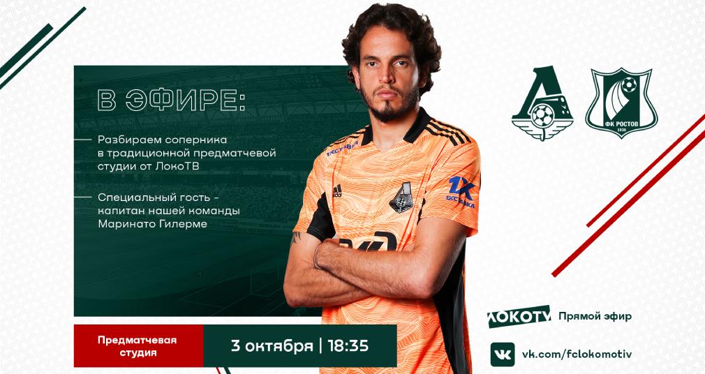 LIVE-студия от LOKO TV на домашнем матче с «Ростовом»