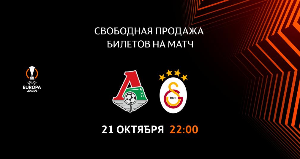 Продолжается свободная продажа билетов на матч Лиги Европы с «Галатасараем»