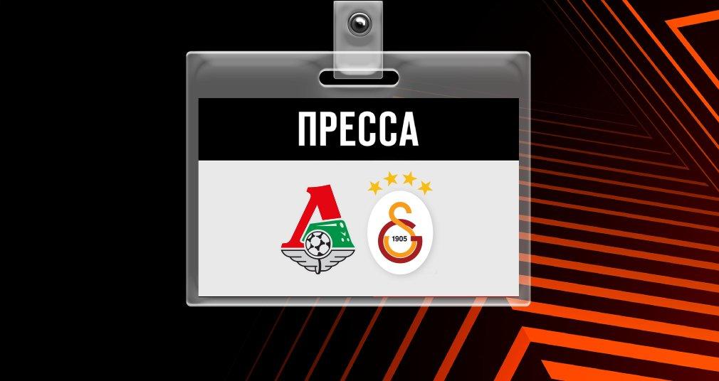 Аккредитация СМИ на матч Лиги Европы с турецким «Галатасараем»