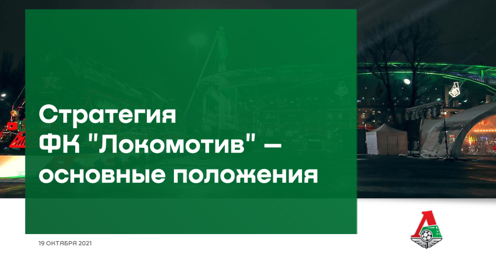 «Локомотив» представил спортивную стратегию развития клуба