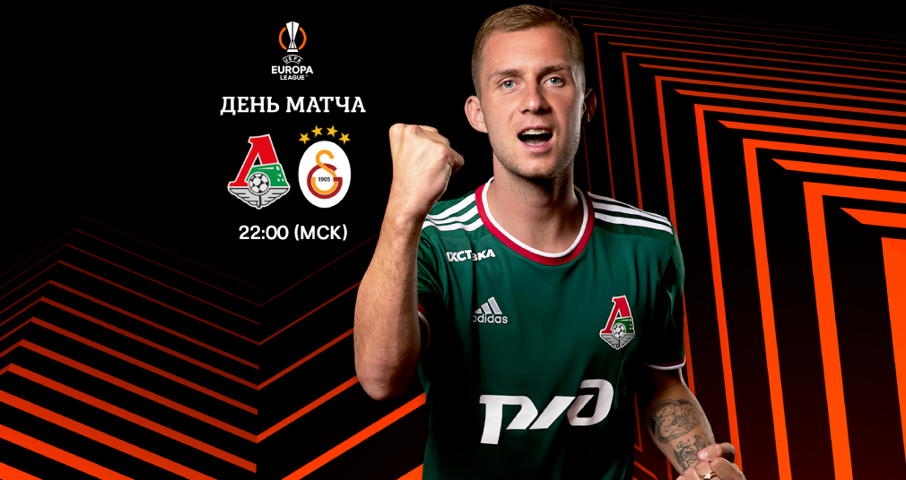 Lokomotiv vs Galatasaray. UEFA Europa League