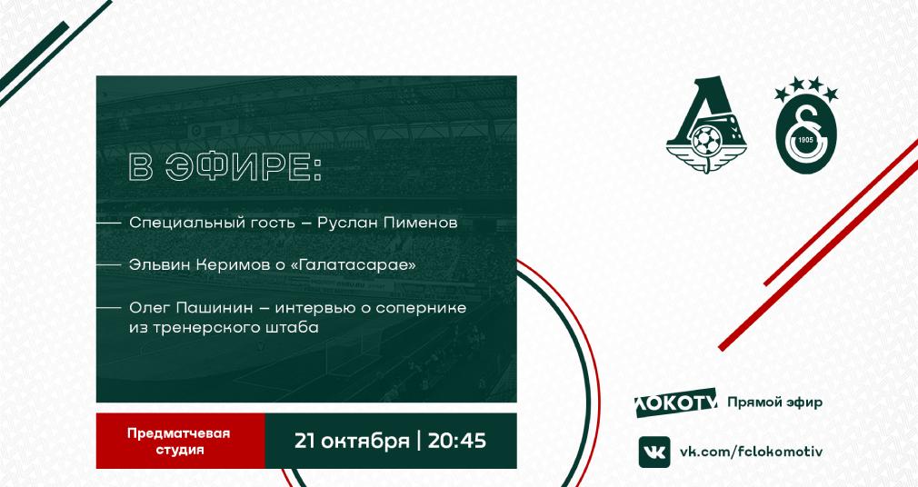 LIVE-студия от LOKO TV на матче Лиги Европы с «Галатасараем»