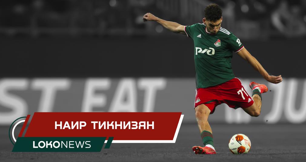 LOKO NEWS // Интервью Наира Тикнизяна после матча с «Галатасараем»
