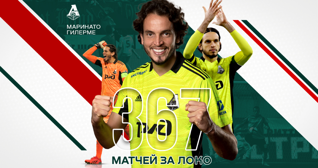 Гилерме – третий в истории по количеству матчей за «Локомотив»!
