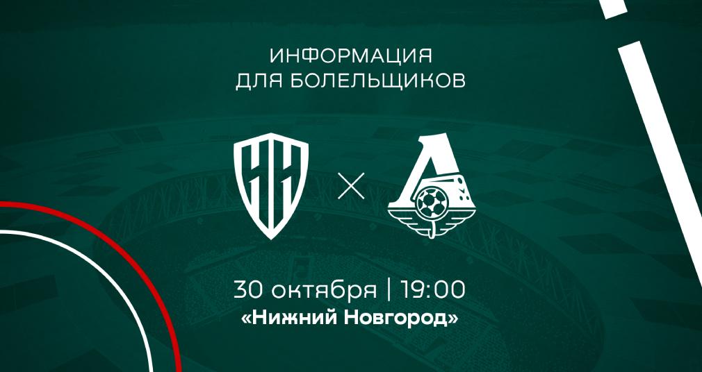 Информация для болельщиков по выездному матчу с «Нижним Новгородом»