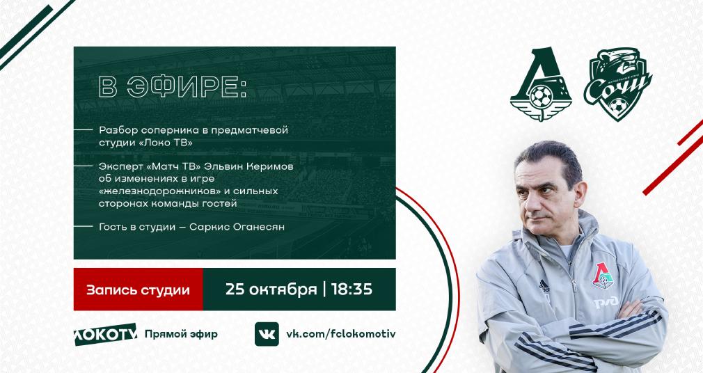 Студия LOKO TV на матче с «Сочи» // 25 октября 2021 г.